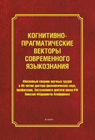 Когнитивно-прагматические векторы современного языкознания: сб. науч. трудов ISBN 978-5-9765-1098-2