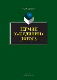 Термин как единица логоса ISBN 978-5-9765-1133-0