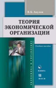 Теория экономической организации ISBN 978-5-9765-1174-3