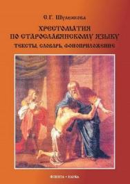 Хрестоматия по старославянскому языку ISBN 978-5-9765-1175-0