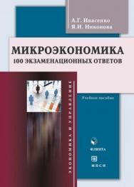 Микроэкономика : 100 экзаменационных ответов ISBN 978-5-9765-1183-5