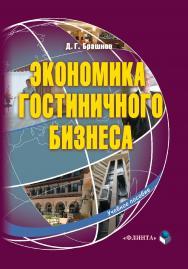 Экономика гостиничного бизнеса . — 3-е изд., стер..  Учебное пособие ISBN 978-5-9765-1184-2