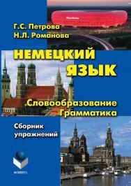 Немецкий язык. Словообразование. Грамматика ISBN 978-5-9765-1186-6