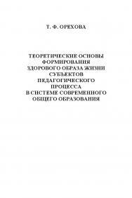 Теоретические основы формирования здорового образа жизни субъектов педагогического процесса в системе современного общего образования.  Монография ISBN 978-5-9765-1211-5