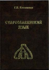 Старославянский язык ISBN 978-5-9765-1222-1