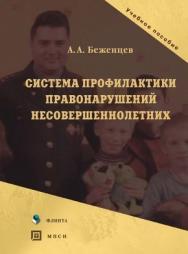 Система профилактики правонарушений несовершеннолетних.  Учебное пособие ISBN 978-5-9765-1229-0