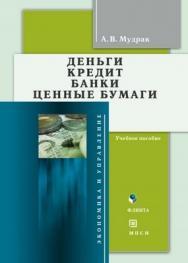 Деньги. Кредит. Банки. Ценные бумаги ISBN 978-5-9765-1312-9
