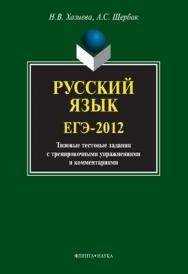 Русский язык. ЕГЭ-2012: типовые тестовые задания с тренировочными упражнениями и комментариями ISBN 978-5-9765-1319-8