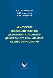 Акмеология профессиональной деятельности педагогов дошкольного и начального общего образования ISBN 978-5-9765-1324-2