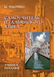 Самоучитель итальянского языка.  Учебное пособие ISBN 978-5-9765-1334-1