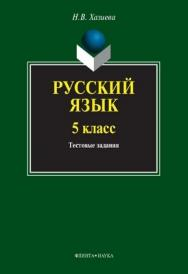 Русский язык. 5 класс: тестовые задания ISBN 978-5-9765-1350-1