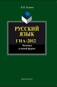 Русский язык. ГИА-2012. Экзамен в новой форме ISBN 978-5-9765-1359-4