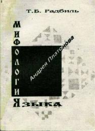 Мифология языка Андрея Платонова. ISBN 978-5-9765-1386-0
