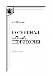Потенциал труда территории.  Учебное пособие ISBN 978-5-9765-1410-2