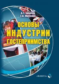 Основы индустрии гостеприимства  . — 2-е изд., стер..  Учебное пособие ISBN 978-5-9765-1422-5