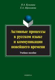 Активные процессы в русском языке и коммуникации новейшего времени   . — 4-е изд., стер. ISBN 978-5-9765-1423-2