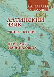 Латинский язык. Курс для начинающих.  Учебное пособие ISBN 978-5-9765-1432-4