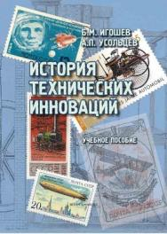 История технических инноваций ISBN 978-5-9765-1439-3