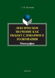 Лексическое значение как объект словарного толкования.  Монография ISBN 978-5-9765-1452-2