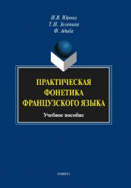 Практическая фонетика французского языка ISBN 978-5-9765-1461-4