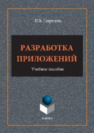 Разработка приложений : учеб. Пособие ISBN 978-5-9765-1482-9