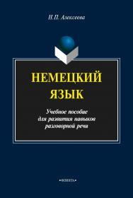 Немецкий язык.  Учебное пособие ISBN 978-5-9765-1496-6