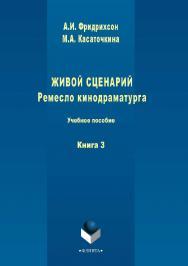 Живой сценарий. Ремесло кинодраматурга : в 3 кн. Кн. 3 ISBN 978-5-9765-1511-6