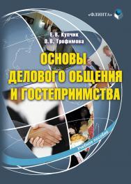 Основы делового общения и гостеприимства.  Учебное пособие ISBN 978-5-9765-1542-0