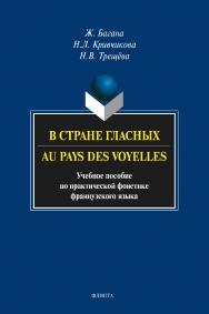В стране гласных. Au pays des voyelle : учеб. пособие по практической фонетике французского языка. — 3-е изд., стер. ISBN 978-5-9765-1566-6