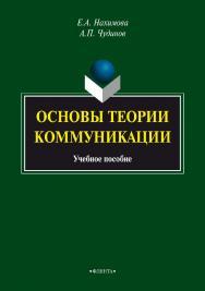 Основы теории коммуникации   . — 4-е изд., стер. ISBN 978-5-9765-1573-4