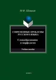 Современные проблемы русского языка. Словообразование и морфология ISBN 978-5-9765-1587-1
