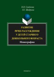 Развитие речи-рассуждения у детей старшего дошкольного возраста  — 3-е изд., стер. ISBN 978-5-9765-1588-8