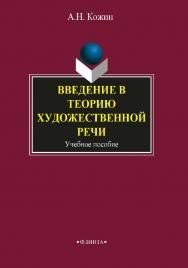 Введение в теорию художественной речи: учеб. пособие. — 2-е изд., стер. ISBN 978-5-9765-1590-1