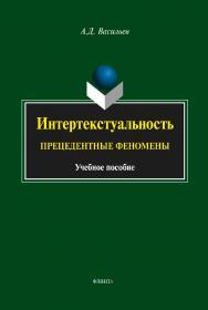 Интертекстуальность : прецедентные феномены : учеб. пособие. — 3-е изд., стер. ISBN 978-5-9765-1591-8