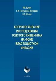 Копрологические исследования толстого кишечника на фоне бластоцистной инвазии ISBN 978-5-9765-1595-6