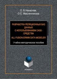 Разработка реляционных баз данных с использованием CASE-средства All Fusion Data Modeler ISBN 978-5-9765-1601-4