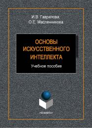 Основы искусственного интеллекта.  Учебное пособие ISBN 978-5-9765-1602-1