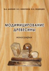Модифицирование древесины - 2-е изд., стер. ISBN 978-5-9765-1605-2