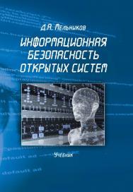 Информационная безопасность открытых систем ISBN 978-5-9765-1613-7