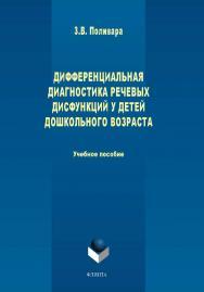 Дифференциальная диагностика речевых дисфункций у детей дошкольного возраста ISBN 978-5-9765-1650-2