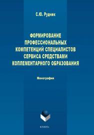 Формирование профессиональных компетенций специалистов сервиса средствами комплементарного образования.  Монография ISBN 978-5-9765-1652-6