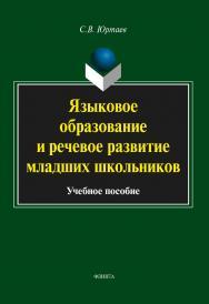 Языковое образование и речевое развитие младших школьников.  Учебное пособие ISBN 978-5-9765-1660-1