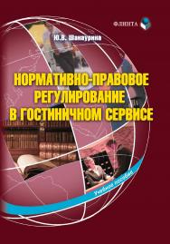 Нормативно-правовое регулирование в гостиничном сервисе   . — 2-е изд., стер..  Учебное пособие ISBN 978-5-9765-1664-9