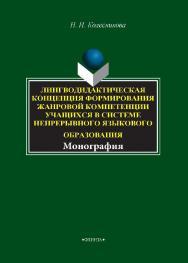 Лингводидактическая концепция формирования жанровой компетенции учащихся в системе непрерывного языкового образования: монография. - 3-е изд., испр. и доп. ISBN 978-5-9765-1670-0