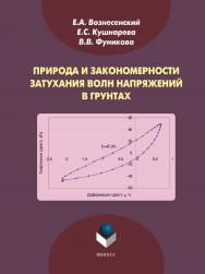 Природа и закономерности затухания волн напряжений в грунтах.  Монография ISBN 978-5-9765-1674-8