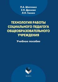 Технология работы социального педагога общеобразовательного учреждения: ISBN 978-5-9765-1686-1