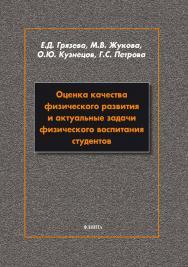 Оценка качества физического развития и актуальные задачи физического воспитания студентов ISBN 978-5-9765-1687-8