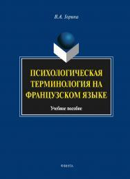 Психологическая терминология на французском языке: Учебное пособие ISBN 978-5-9765-1689-2