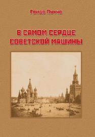 В самом сердце советской машины: пер. с ит. ISBN 978-5-9765-1692-2