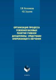 Организация процесса усвоения базовых понятий учебной дисциплины средствами опережающего обучения ISBN 978-5-9765-1694-6